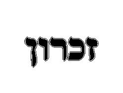 Zikaron-logo